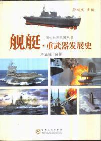 图说世界兵器丛书 舰艇 重武器发展史