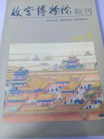 故宫博物院院刊(2000年4月)