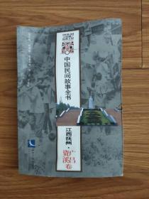 江西抚州中国民间故事全书(广昌资溪卷)
