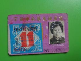 1974年 宁波市公共交通月票【附票花 有照片】【宁波木材公司刘翠莲】