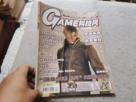 GAME科技风 2004 5A
