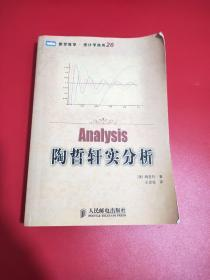 陶哲轩实分析