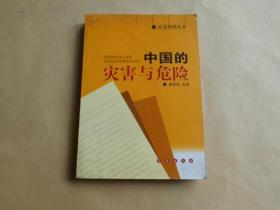 中国的灾害与危险  应急管理丛书