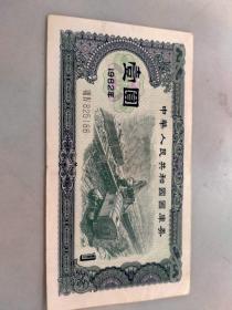 1982年国库券面值一圆