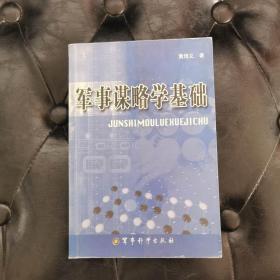 军事谋略学基础 黄培义