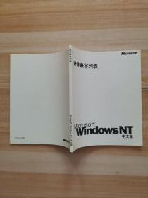 硬件兼容列表 Microsoft Windows NT 4.0中文版
