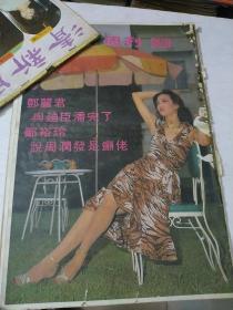 清新周刊第669期邓丽君赵雅芝,/林风娇/汪明荃/郑裕玲/周润发/等明星