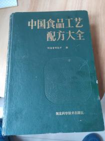 中国食品工艺配方大全