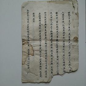 陈氏族谱手抄本