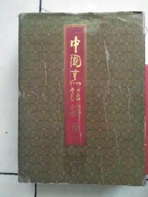 中国烹饪辞典