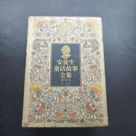 安徒生童话故事全集 四册合售