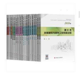 新版2018浙江省建设工程计价依据_浙江建筑工程预算概算定额全29册