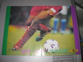 海报 保罗.因斯冲锋陷阵、博格坎普技艺超群-足球世界1999-8赠4开双面