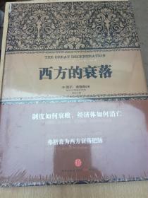尼尔弗格森经典系列 西方的衰落(全新带膜) 尼尔弗格森著 中信出版社(A93箱)