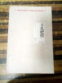 EA3009250 中国首位诺贝尔文学奖得主莫言代表作--丰乳肥臀
