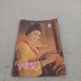 《中州银幕》1981年第9期