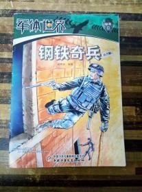 EA3009556 军体世界钢铁奇兵(封面有贴纸)(一版一印)