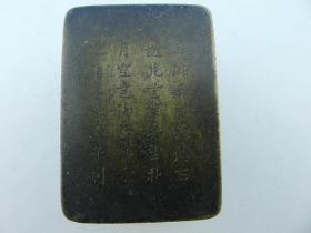 清代老刻铜墨盒