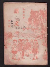 (小学课本)语文(第一册)(新中国第一本老课本,1952年,刘继卣等名家绘图!)