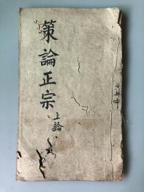 清代木刻线装本《策论正宗》(上论)