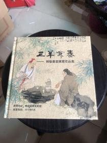 三羊开泰(韩敏书画集)全新未拆封
