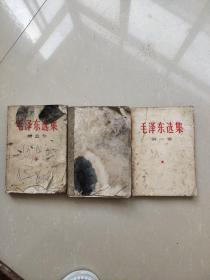 毛泽东选集第一卷第二卷第五卷。3本合售