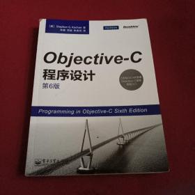 Objective-C程序设计(第6版)