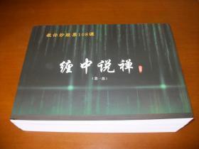 教你炒股票108课+MACD高级用法指标详解  【 5册合售】