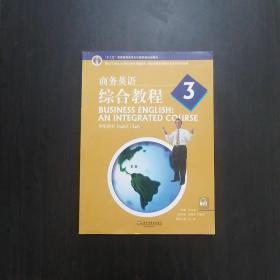 新世纪商务英语专业本科系列教材:商务英语综合教程3