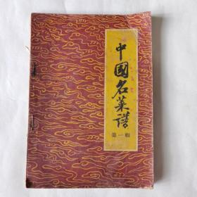 中国名菜谱.第一辑