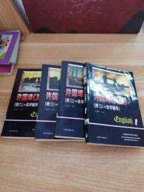 <许国璋《英语》(第一至四册)>A2