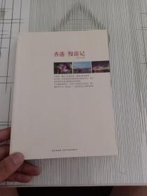 香港慢游记(作者签赠本)