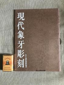 日本回流   彩图贴附散页  无出版信息和页码信息  散页共计10张    《现代象牙雕刻》 8开!