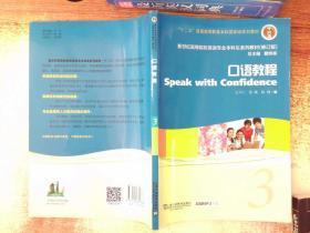 新世纪高等院校英语专业本科生系列教材(修订版):口语教程(3)