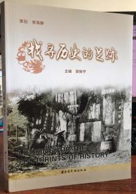 寻找历史的足迹