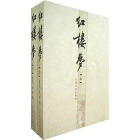 紅樓夢(上下) (清)曹雪芹,(清)高鶚 著,俞平伯 校,啟功 注 著作 世界名著文學 正版圖書籍