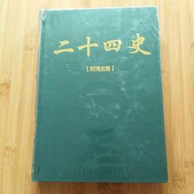 二十四史[附清史稿]11清史