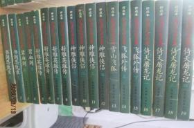 评点本金庸武侠全集 全36册 一版一印