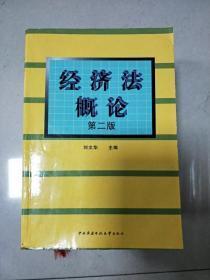 EA3017744 经济法概论  第二版