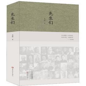先生们 中国现当代文学 李辉
