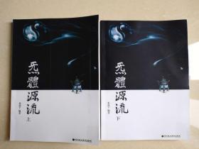 二手哲学宗教宗教道教道藏书籍 炁体源流上下二册米晶子编著