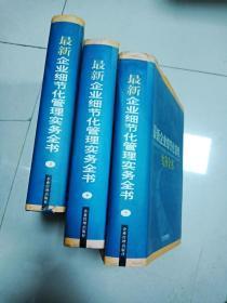 EA3023308 最新企业细节化管理实务全书 上,中,下册