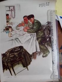 正副书记【中国画】 文革宣传画 人民美术出版社