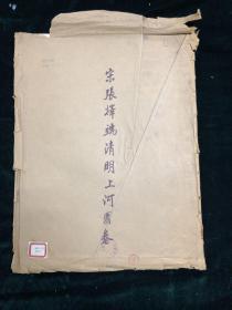 宋张择端清明上河图卷 1958年 文物出版社 20张全