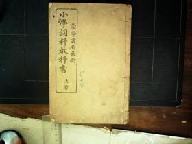 Q1332,清末民初蒙学书局写印本教科书·*《最新小学词料教科书》,线装一册卷上,品不错