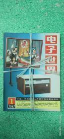 电子世界1983年合订本(共12期全)(本书时代较长,书内可能好会有轻微磨损或者水印,不碍事)