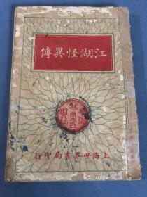 民国小说 《江湖怪异传》 作者 平江不肖生 上海世纪书局印行