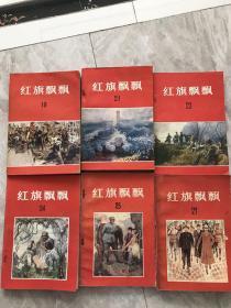 红旗飘飘(19,21,23,24,25,27)5本合售全都一版一印