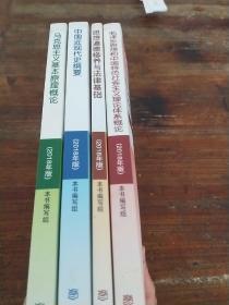 马克思主义理论研究和建设工程重点教材   马克思主义基本原理概论,中国近现代史纲要,毛泽东思想和中国特色社会主义理论体系概论,思想道德修养与法律基础   2018年版