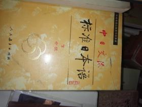 标准日本语:中级(下册)